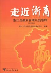 走近浙商:浙江金融业管理经验集粹(第三辑)