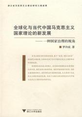 全球化与当代中国马克思主义国家理论的新发展:一种国家治理的视角