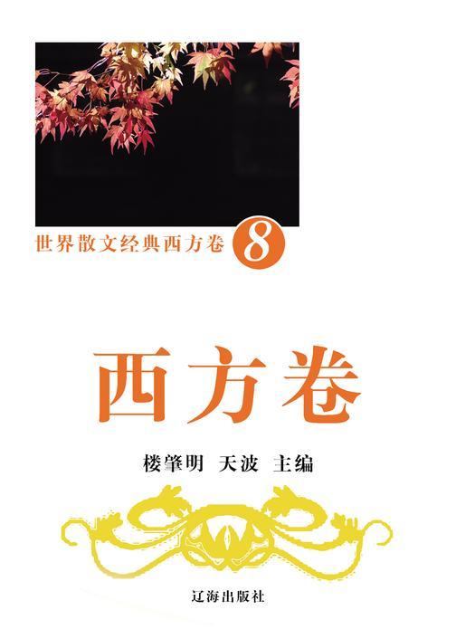 世界散文经典·西方卷8