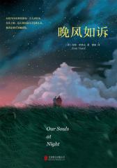晚风如诉(荣登《纽约时报》小说榜Top1)