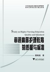审视高等护理教育的质量与标准