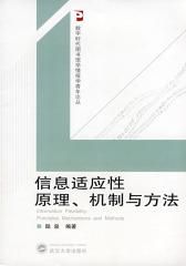 信息适应性原理、机制与方法