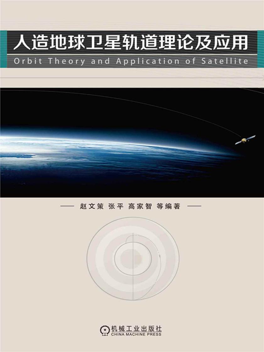人造地球卫星轨道理论及应用