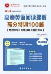 圣才学习网·2014年高考英语阅读理解高分特训100篇【命题分析+答题攻略+强化训练】(仅适用PC阅读)