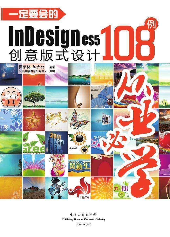 一定要会的InDesign CS5创意版式设计108例(全彩)(含DVD光盘1张)