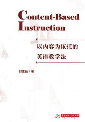 Content-Based Instruction以内容为依托的英语教学(仅适用PC阅读)