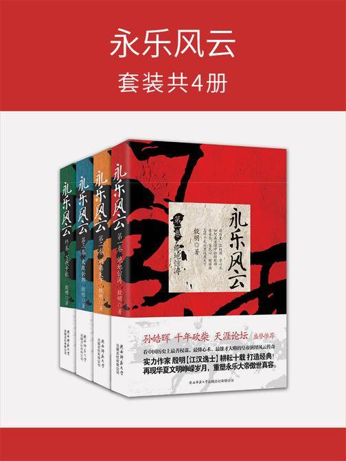 永乐风云(套装共4册)(首部详尽描绘明成祖朱棣恢弘一生的历史演义)