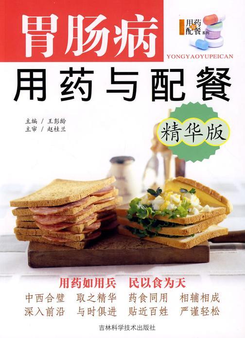 精华版——胃肠病用药与配餐(试读本)