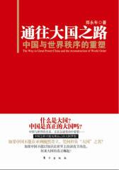 通往大国之路:中国与世界秩序的重塑(中国之崛起能否让中国通往大国之路?中国时局的清醒观察者---郑永年教授独到而理性的解析)(试读本)
