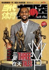 当代体育·扣篮 半月刊 2012年10期(电子杂志)(仅适用PC阅读)