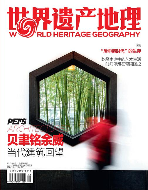 贝聿铭余威 世界遗产地理第31期(电子杂志)