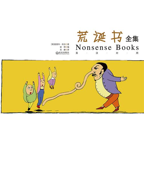 经典漫画:荒诞书全集