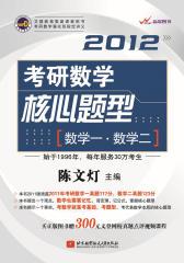 2012考研数学核心题型[数学一·数学二](陈文灯)(仅适用PC阅读)