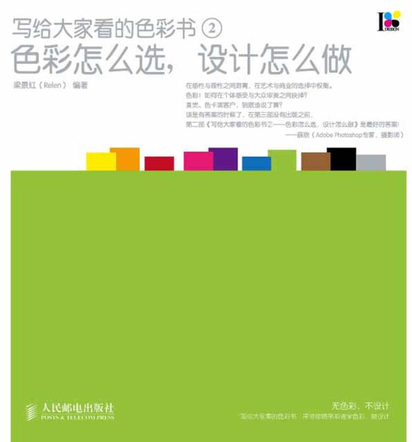 写给大家看的色彩书2:色彩怎么选,设计怎么做