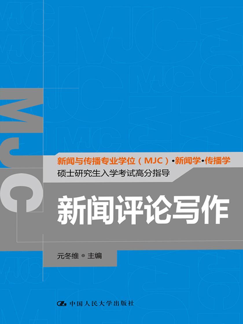 新闻评论写作(新闻与传播专业学位(MJC)·新闻学·传播学硕士研究生入学考试高分指导)