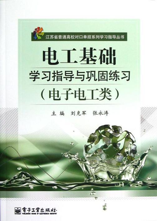电工基础学习指导与巩固练习(电子电工类)(附测试卷1本)