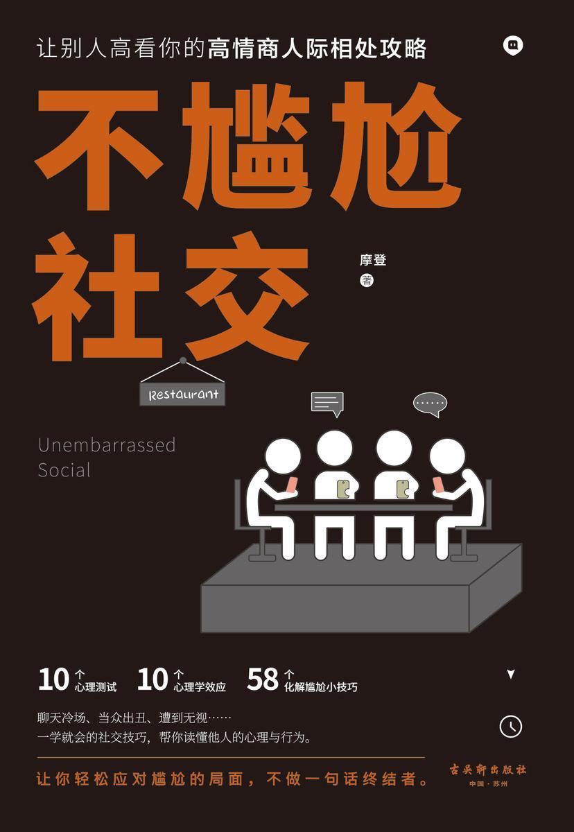 不尴尬社交:高情商人际相处攻略,教你轻松应对尴尬局面,不做话语终结者