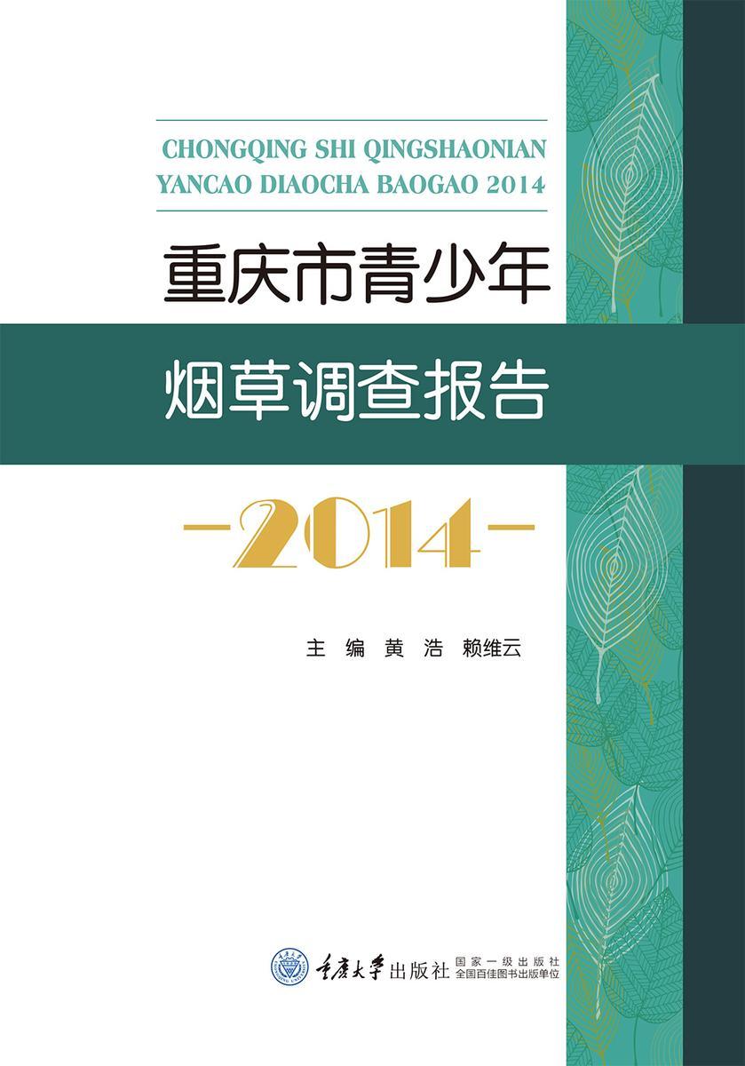 重庆市青少年烟草调查报告——2014