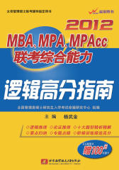 2012MBA、MPA、MPAcc联考综合能力逻辑高分指南(杨武金)
