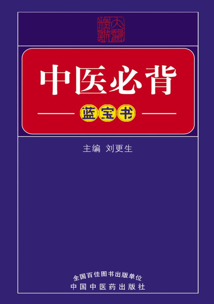 中医必背(蓝宝书)