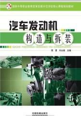 汽车发动机构造与拆装