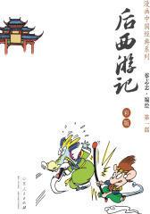 后西游记·1(蔡志忠漫画中国经典)