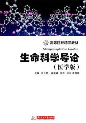 生命科学导论(医学版)(仅适用PC阅读)