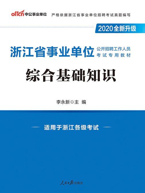 中公2020浙江省事业单位公开招聘工作人员考试专用教材综合基础知识(全新升级)