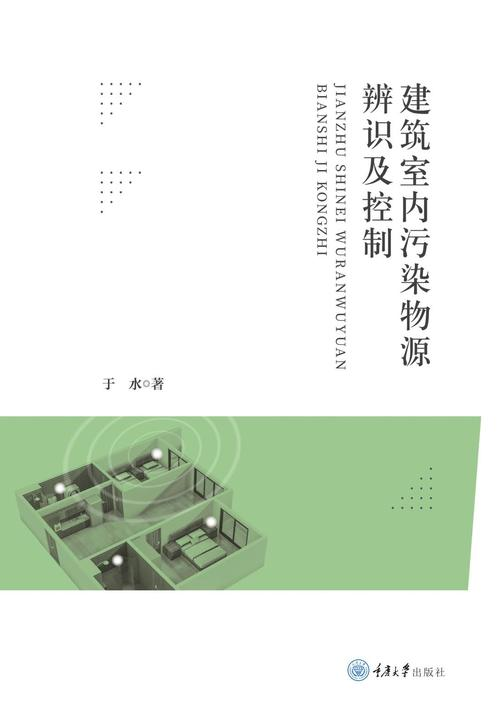 建筑室内污染物源辨识及控制