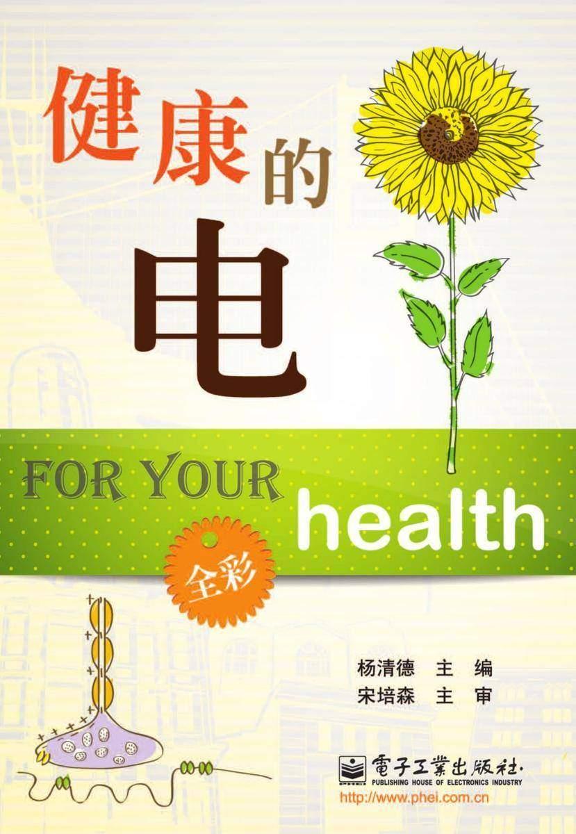 健康的电(全彩)