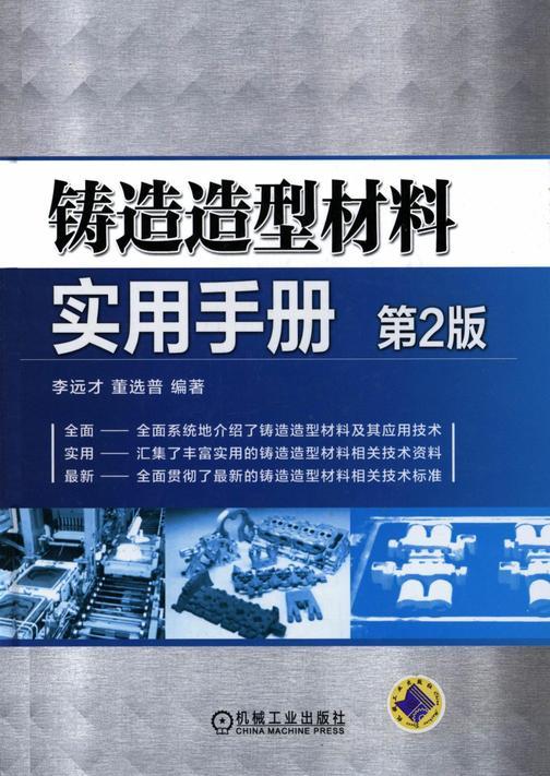 铸造造型材料实用手册(第2版)