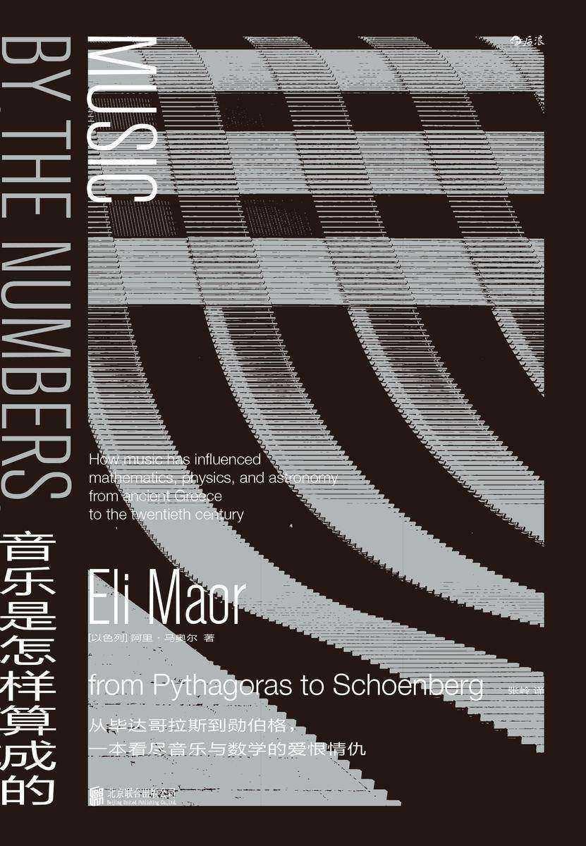 音乐是怎样算成的(从毕达哥拉斯到勋伯格,一本看尽音乐与数学的爱恨情仇!)