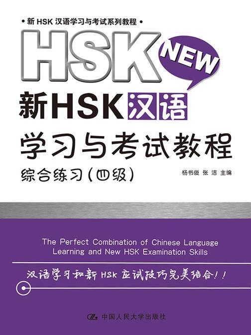 新HSK汉语学习与考试教程 综合练习(四级)(新HSK汉语学习与考试系列教程)