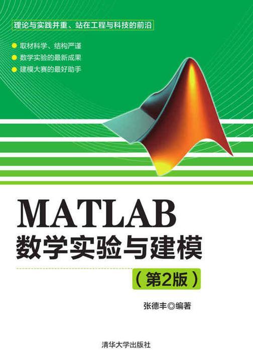 MATLAB数学实验与建模(第2版)
