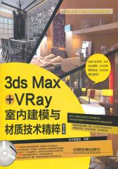3dsMax+VRay室内建模与材质技术精粹(第2版)