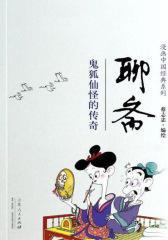 聊斋(蔡志忠漫画中国经典)