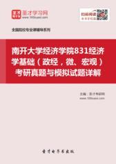 2017年南开大学经济学院经济学基础(政经,微、宏观)考研真题与模拟试题详解
