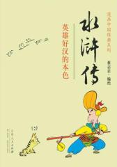 水浒传(蔡志忠漫画中国经典)