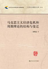 马克思主义经济危机和周期理论的结构与变迁(北京市社会科学理论著作出版基金资助;北京社科精品文库(第2辑))