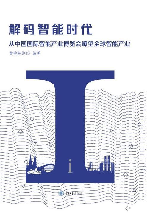 解码智能时代:从中国国际智能产业博览会瞭望全球智能产业