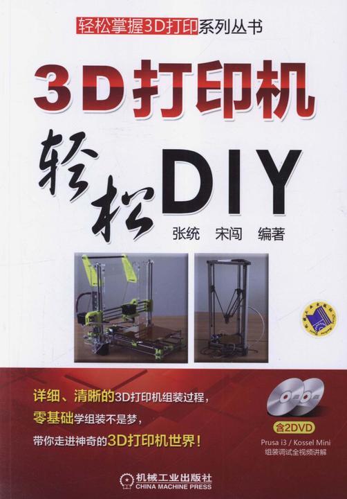 3D打印机轻松DIY