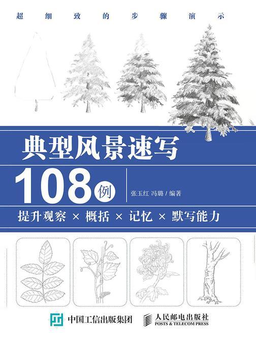 典型风景速写108例 提升观察X概括X记忆X默写能力