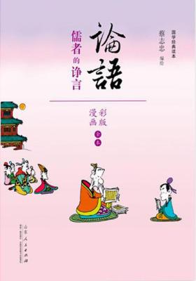 论语(蔡志忠漫画中国经典)