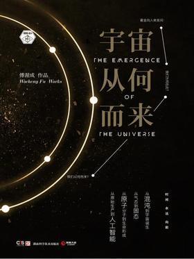 宇宙从何而来