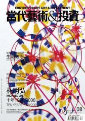 当代艺术与投资 月刊 2011年08期(电子杂志)(仅适用PC阅读)