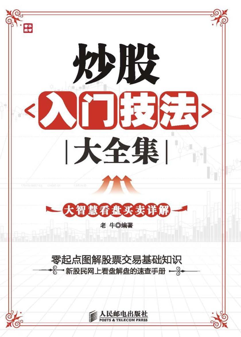 炒股入门技法大全集——大智慧看盘买卖详解(仅适用PC阅读)