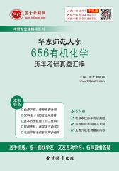华东师范大学656有机化学历年考研真题汇编