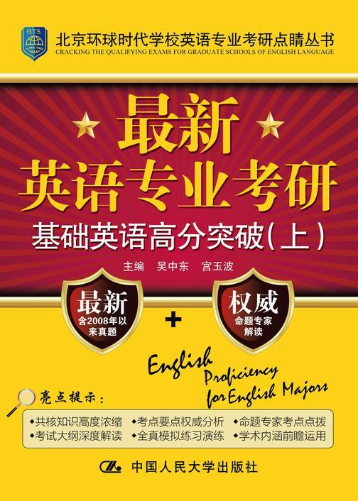 最新英语专业考研基础英语高分突破(北京环球时代学校英语专业考研点睛丛书)(上下)