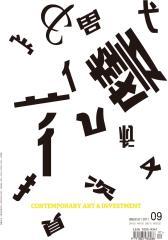 当代艺术与投资 月刊 2011年09期(电子杂志)(仅适用PC阅读)