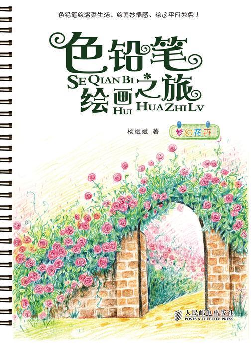色铅笔绘画之旅:梦幻花卉